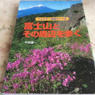 富士山とその周辺を歩く 改訂第2版(人文/社会)