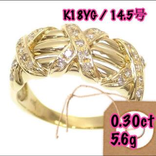 K18 ダイヤモンドリング14.5号 0.30ct 5.6g