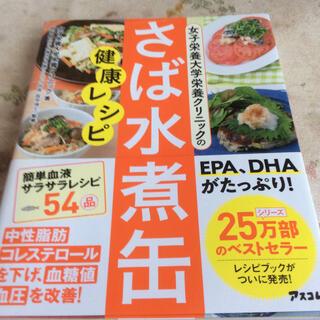 女子栄養大学栄養クリニックのさば水煮缶健康レシピ(料理/グルメ)