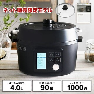 アイリスオーヤマ 電気圧力鍋 4.0L PMPC-MA4-B