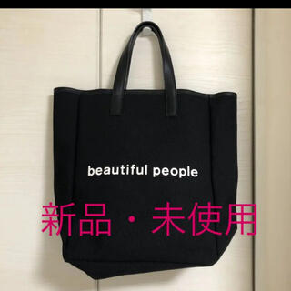 beautiful people - 新品未使用タグ付き beautiful people トートバッグ