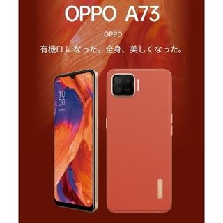 OPPO - 新品未使用 OPPO A73 ダイナミックオレンジ  楽天モバイル
