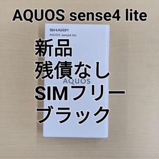 AQUOS - AQUOS sense4 lite 未開封新品