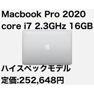 Mac (Apple) - MacBook Pro 2020 13インチ 16GB 2.3GHz シルバー