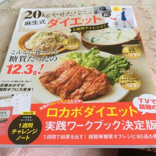 20kgやせた!麻生式ダイエット1週間チャレンジ!(料理/グルメ)