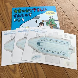 ジェイアール(JR)のJR西日本 新幹線 N700系 みずほ・さくら ペーパークラフト 3枚(鉄道模型)