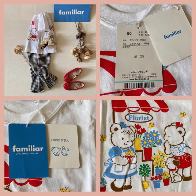 familiar(ファミリア)のタグ付✧familiar ファミリア|おはなやさんTシャツ✾*̩̩̥୨୧˖ キッズ/ベビー/マタニティのキッズ服女の子用(90cm~)(Tシャツ/カットソー)の商品写真