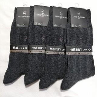 ジャンニバレンチノ(GIANNI VALENTINO)の4足セット CG グンゼ ジャンニバレンチノ ソックス DRY 靴下 C(ソックス)