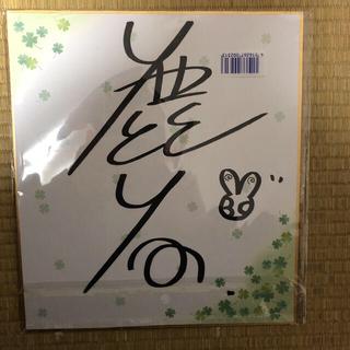 コウダンシャ(講談社)のミスマガジン2007グランプリ鹿谷弥生直筆サイン色紙(アイドルグッズ)