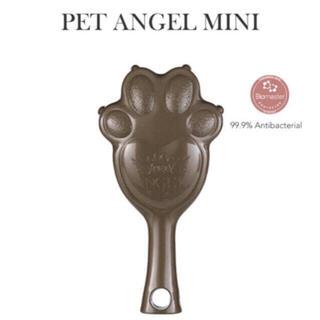 数量限定セール❣️正規品 pet angel mini ペット用ブラシ 痛くない(犬)