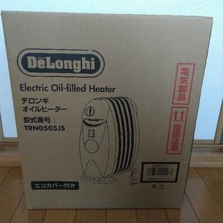 デロンギ(DeLonghi)のデロンギ オイルヒーター 匿名配送(オイルヒーター)