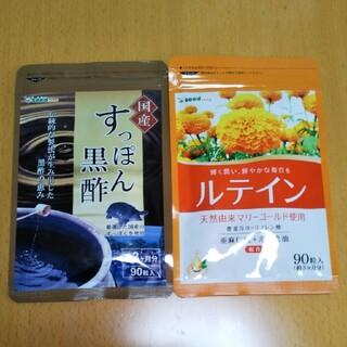 サプリ国産すっぽん黒酢1袋90 粒入✖ルテイン1袋90粒入 約3ヵ月分 新品(ダイエット食品)