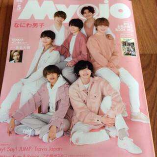 シュウエイシャ(集英社)のMyojo 5,6月号 10000のみ無し(音楽/芸能)