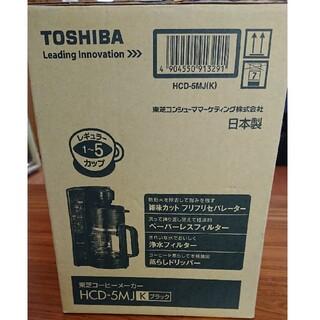 東芝 - TOSHIBA コーヒーメーカー ブラウン HCD-5MJ(T)