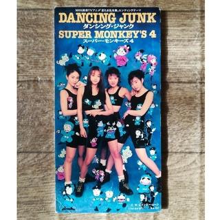 スーパー・モンキーズ4/ダンシング・ジャンク 8cm シングル CD