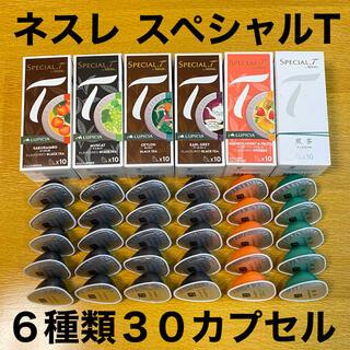 ネスレ スペシャルT カプセル 6種30カプセルセット ルピシア紅茶4種ルイボス(茶)