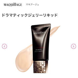 MAQuillAGE - 資生堂 マキアージュ  ドラマティックジェリーリキッド オークル10