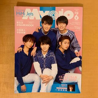 シュウエイシャ(集英社)のMyojo 2020年6月号 ちっこい版(アート/エンタメ/ホビー)