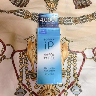 SOFINA - SOFINA IP*ソフィーナ UV美容液 UVレジスト リッチクリーム 新品