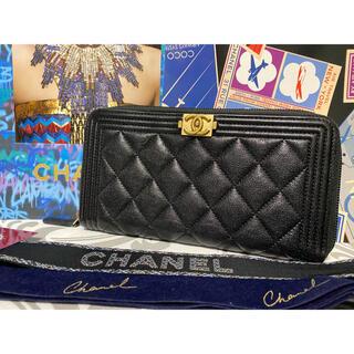 シャネル(CHANEL)のCHANEL ボーイシャネル キャビアスキン 長財布 ブラック(財布)