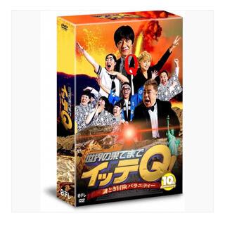 ニュース(NEWS)の世界の果てまでイッテQ 10周年記念DVD BOX RED BLUE(お笑い/バラエティ)
