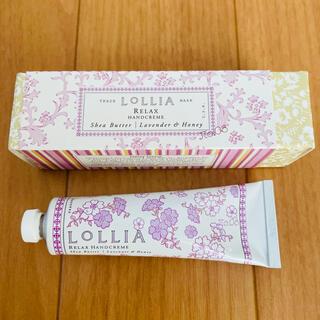 ロリア(LoLLIA)のLoLLIA(ロリア)ハンドクリーム RX(ハンドクリーム)