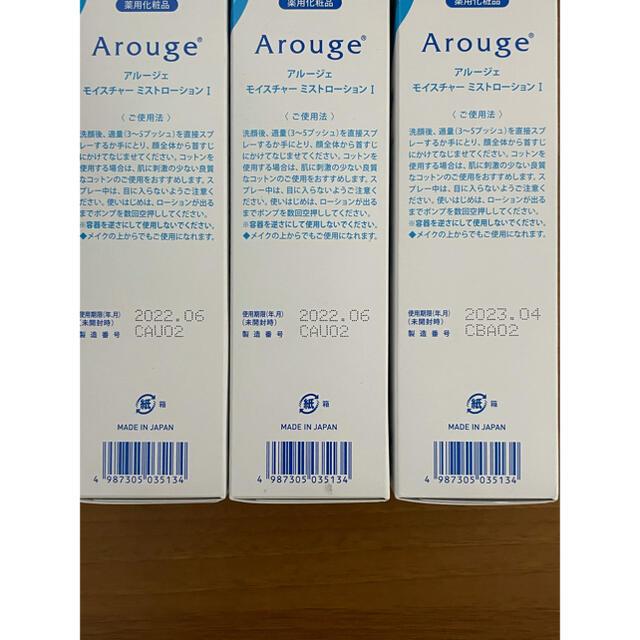 Arouge(アルージェ)のアルージェ ミスト化粧水《さっぱり》3本セット コスメ/美容のスキンケア/基礎化粧品(化粧水/ローション)の商品写真