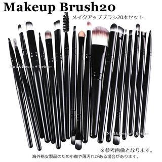 【メイクアップブラシ20本セット 】化粧 筆  化粧ブラシセット【匿名配送料込】