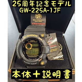 G-SHOCK - GW-225A-1JF DAWN BLACK FROGMAN