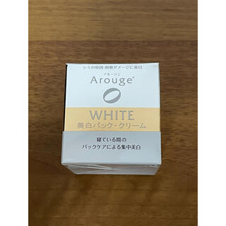 アルージェ(Arouge)のアルージェ ホワイトニング リペアクリーム(フェイスクリーム)