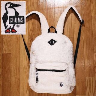 CHUMS - 美品 CHUMS チャムス ボアリュック ホワイト A4ファイル収納可能