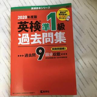 英検準1級過去問集 2020年度版(資格/検定)