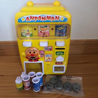 アンパンマン - アンパンマン 自販機だいすき ジュースちょうだい