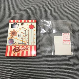 嵐 - 嵐 DVD ポップコーン popcorn 初回プレス 初回限定版
