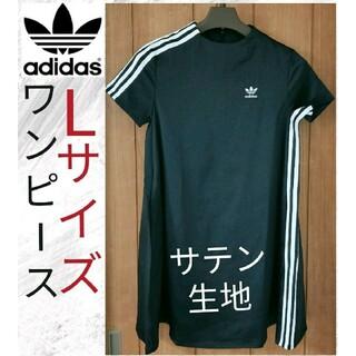 adidas - 【刺繍ロゴ】【サテン】ワンピース アディダス レディース Lサイズ adidas