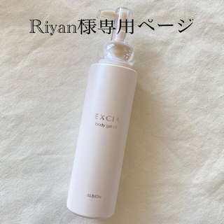 アルビオン(ALBION)の★Riyan様専用ページ★ (ボディローション/ミルク)