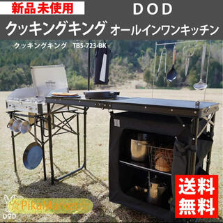 ドッペルギャンガー(DOPPELGANGER)の新品 DOD クッキングキング TB5-723-BK(テーブル/チェア)