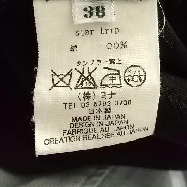 mina perhonen(ミナペルホネン)のミナペルホネン ブラウス レディースのトップス(シャツ/ブラウス(長袖/七分))の商品写真