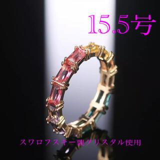(1076)15.5号 カラフルリング スワロフスキー製クリスタル使用 細リング(リング(指輪))