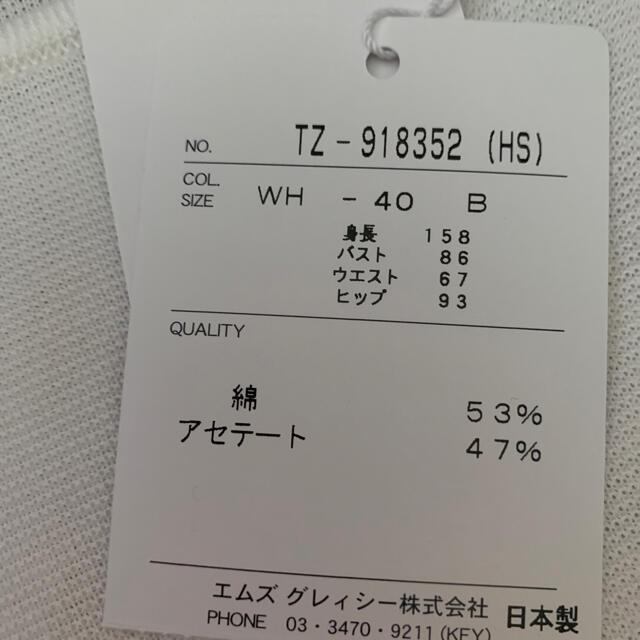M'S GRACY(エムズグレイシー)のエムズグレイシー  タグ付き 肩リボンのトップス40 レディースのトップス(カットソー(半袖/袖なし))の商品写真