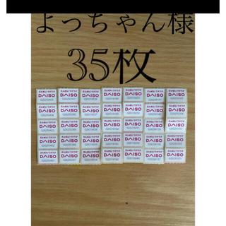 よっちゃん様専用ダイソー 70枚(ショッピング)