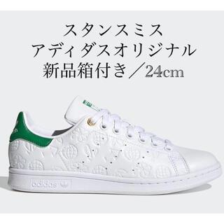 adidas - 【新品未使用/24cm】スタンスミス アディダスオリジナル