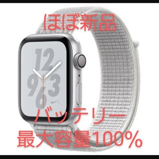 Apple Watch - 【ほぼ新品】Apple Watch SERIES4 44mm NIKE シルバー