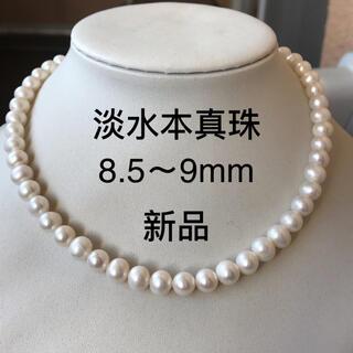 真珠ネックレス 淡水パール 本真珠 冠婚葬祭 カジュアル 新品 ホワイト