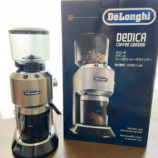 デロンギ(DeLonghi)の『デロンギ』コーヒーグラインダー(電動式コーヒーミル)