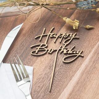 おしゃれな木製ケーキトッパー誕生日HappyBirthday(その他)