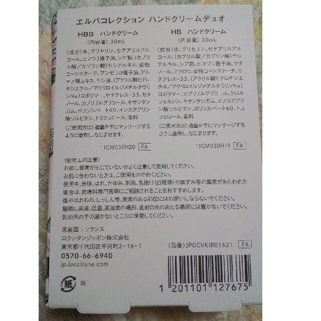 L'OCCITANE(ロクシタン)のロクシタン ハンドクリーム エルバコレクション ハンドクリームデュオ コスメ/美容のボディケア(ハンドクリーム)の商品写真