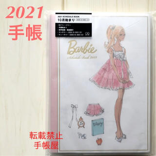 バービー(Barbie)の【値下げ‼︎】【手帳 2021】バービー B6ウィークリー ストーリーブック(カレンダー/スケジュール)
