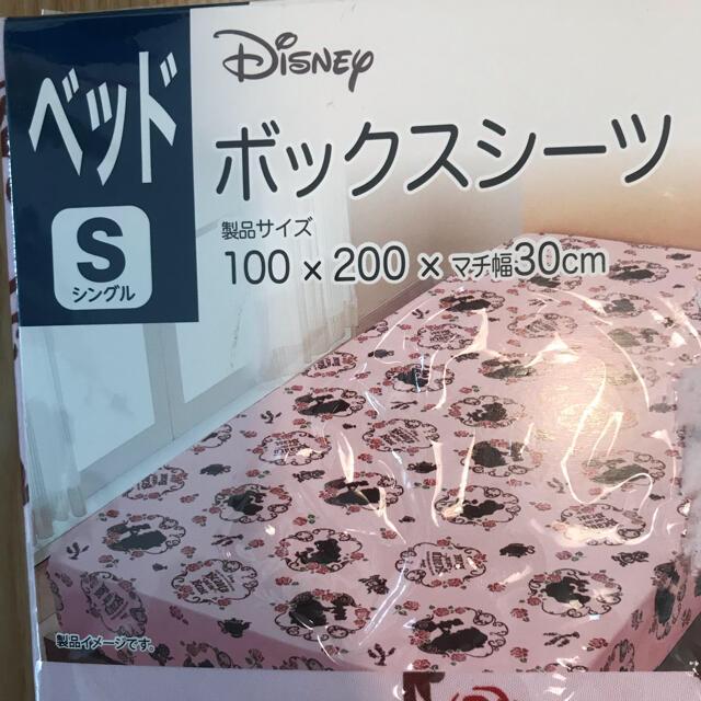 Disney(ディズニー)のディズニー 布団シーツ ベッドシーツ カバー 女の子 ピンク プリンセス キッズ/ベビー/マタニティの寝具/家具(シーツ/カバー)の商品写真