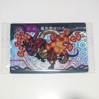 ガオロード ウエハース第1弾 幻獣 星炎竜ゼロス